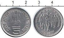Изображение Мелочь Индия 5 рупий 2005 Медно-никель XF 75 лет марша