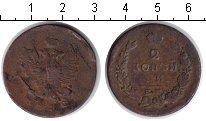 Изображение Монеты 1801 – 1825 Александр I 2 копейки 1818 Медь  ЕМ НМ