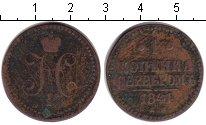 Изображение Монеты 1825 – 1855 Николай I 1 копейка 1841 Медь  ЕМ