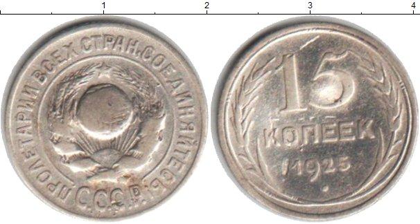 Картинка Монеты СССР 15 копеек Серебро 1925