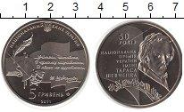 Изображение Монеты Украина 5 гривен 2011 Медно-никель Proof- 50 лет Национальной