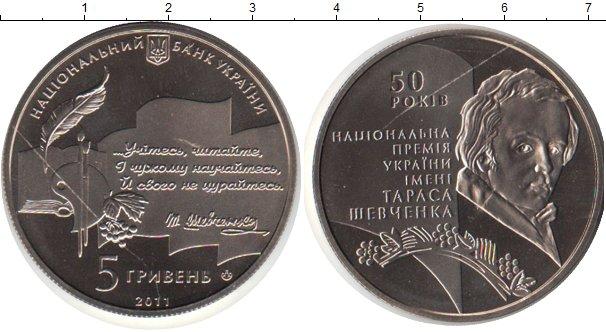 Картинка Монеты Україна 5 гривен Медно-никель 2011