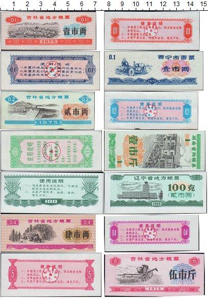 Картинка Банкноты Китай Набор рисовых денег  0