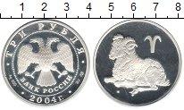 Изображение Монеты Россия 3 рубля 2004 Серебро Proof- Овен