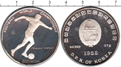 Картинка Монеты Северная Корея 500 вон Серебро 1988