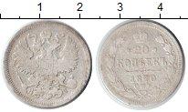 Изображение Монеты Россия 1855 – 1881 Александр II 20 копеек 1870 Серебро VF