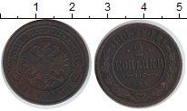 Изображение Монеты 1894 – 1917 Николай II 2 копейки 1903 Медь XF Санкт-Петербург
