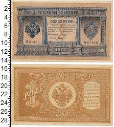 Изображение Банкноты 1894 – 1917 Николай II 1 рубль 1898  XF Шипов