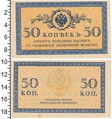 Изображение Банкноты 1894 – 1917 Николай II 50 копеек 0  VF