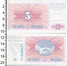 Изображение Боны Босния и Герцеговина 5 динар 1994  XF 5 боснийских динар 1