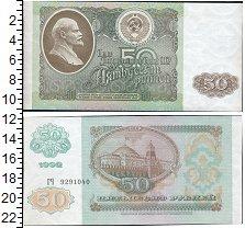 Изображение Боны СССР 50 рублей 1992  XF+ В.И.Ленин