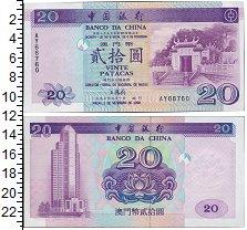 Изображение Банкноты Китай Макао 20 патак 1996  UNC-