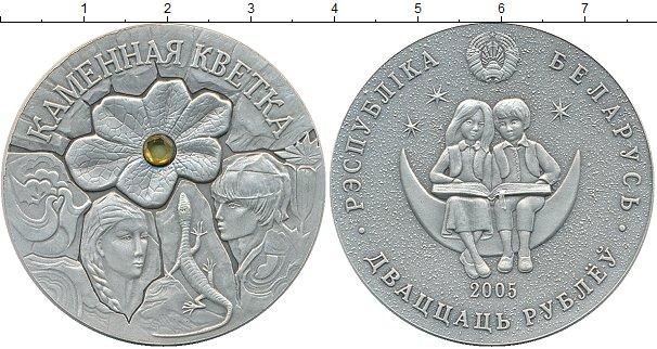 Монета каменный цветок standing on the shoulder of giants