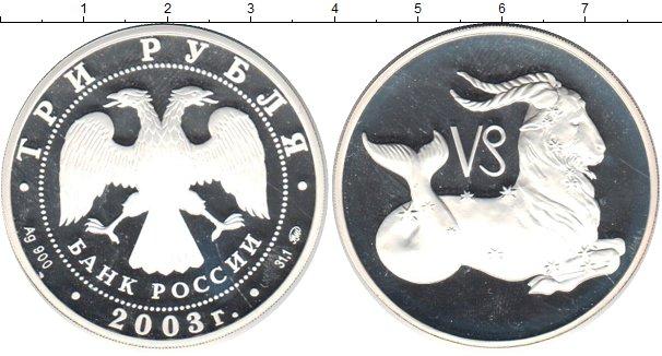 Картинка Монеты Россия 3 рубля Серебро 2003