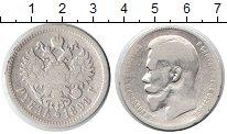 Изображение Монеты 1894 – 1917 Николай II 1 рубль 1898 Серебро UNC- АГ. Б.М. НИКОЛАЙ II