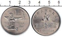 Изображение Монеты Китай 1 юань 1990 Медно-никель UNC- Стрельба с лука