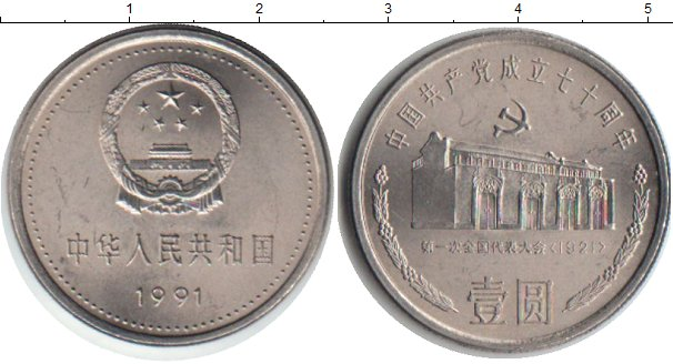 Картинка Монеты Китай 1 юань Медно-никель 1991