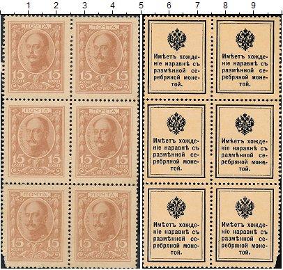 Изображение Банкноты 1894 – 1917 Николай II 15 копеек 1915