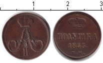 Изображение Монеты 1855 – 1881 Александр II 1 полушка 1855 Медь XF