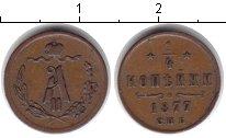 Изображение Монеты 1855 – 1881 Александр II 1/4 копейки 1877 Медь VF