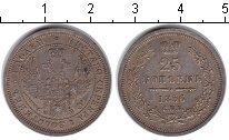 Изображение Монеты 1855 – 1881 Александр II 25 копеек 1856 Серебро XF