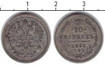 Изображение Монеты 1855 – 1881 Александр II 10 копеек 1881 Серебро XF