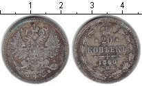 Изображение Монеты 1855 – 1881 Александр II 20 копеек 1860 Серебро XF СПБ ФБ