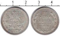 Изображение Монеты 1855 – 1881 Александр II 20 копеек 1880 Серебро XF