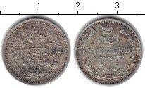 Изображение Монеты 1855 – 1881 Александр II 10 копеек 1876 Серебро XF