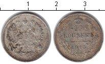 Изображение Монеты 1894 – 1917 Николай II 10 копеек 1915 Серебро VF ВС