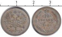 Изображение Монеты 1894 – 1917 Николай II 10 копеек 1906 Серебро  СПБ ЭБ