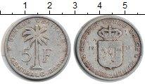 Изображение Монеты Бельгийское Конго 5 франков 1956 Алюминий XF Руанда-Урунди