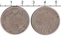 Изображение Монеты 1825 – 1855 Николай I 30 копеек 2 злотых 1838 Серебро
