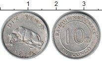 Изображение Монеты Конго 10 сенсис 1967 Алюминий XF