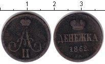 Изображение Монеты 1855 – 1881 Александр II 1 денежка 1862 Медь VF