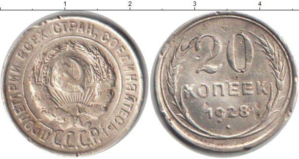 Картинка Монеты СССР 20 копеек Серебро 1928