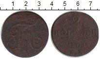 Изображение Монеты 1796 – 1801 Павел I 2 копейки 1801 Медь
