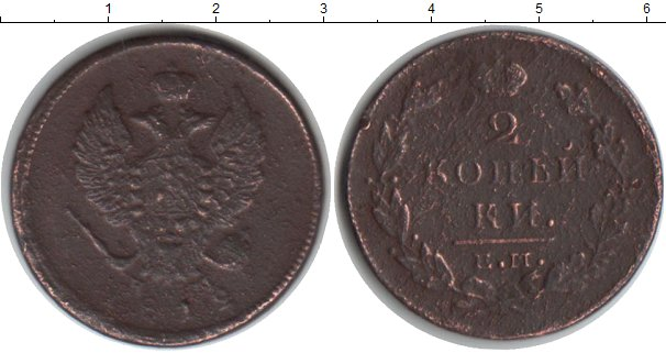 Картинка Монеты 1801 – 1825 Александр I 2 копейки Медь 1812
