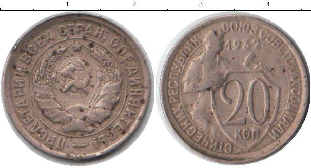 Картинка Монеты СССР 20 копеек Медно-никель 1932