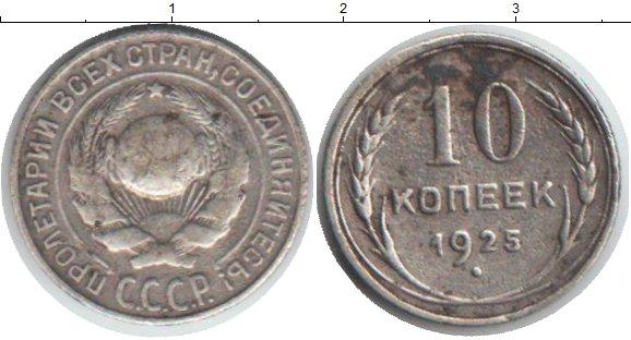 Картинка Монеты СССР 10 копеек Серебро 1925
