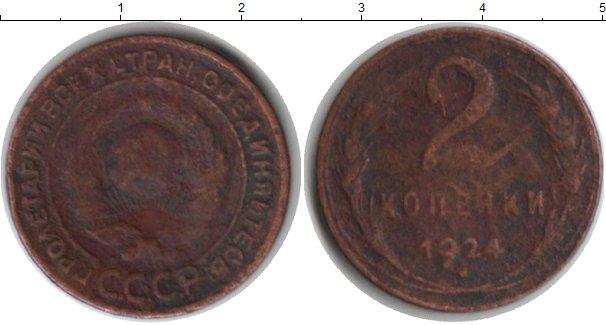 Картинка Монеты СССР 2 копейки Медь 1924