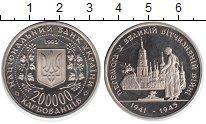 Изображение Мелочь Украина 200.000 карбованцев 1995 Медно-никель UNC- 50 лет Победы