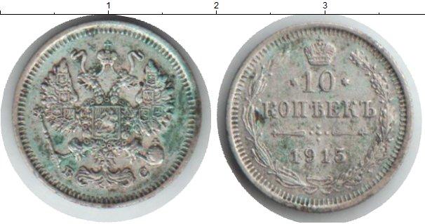 Картинка Монеты 1894 – 1917 Николай II 10 копеек Серебро 1915