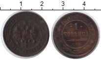 Изображение Монеты 1894 – 1917 Николай II 1 копейка 1901 Медь VF