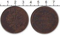 Изображение Монеты 1855 – 1881 Александр II 5 копеек 1860 Медь