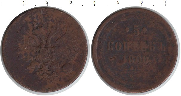Картинка Монеты 1855 – 1881 Александр II 5 копеек Медь 1860