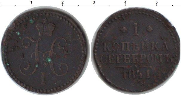 Картинка Монеты 1825 – 1855 Николай I 1 копейка Медь 1841