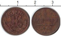 Изображение Монеты 1894 – 1917 Николай II 1/2 копейки 1911 Медь VF