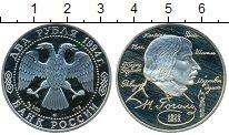 Изображение Монеты Россия 2 рубля 1994 Серебро Proof- Гоголь