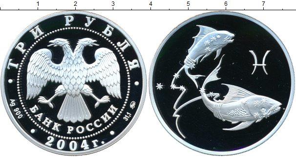 Картинка Монеты Россия 3 рубля Серебро 2004